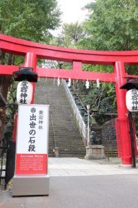 愛宕神社の出世の石段の入り口より